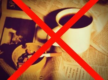 Перед и после процедуры рекомендуется отказаться от курения, кофе и алкогольных напитков