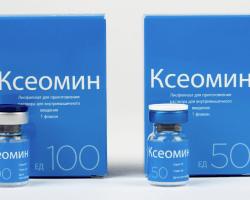 Препарат Ксеомин